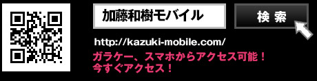 加藤和樹 Official Mobile Site